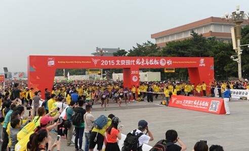 2015北京现代·北京马拉松成功开跑-国际体育营销网 打造中国第一专