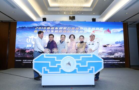 第十五届中国东川泥石流国际汽车越野赛暨2018中国汽车越野锦标赛 在京召开发布会